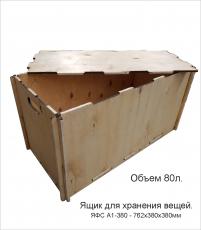 Ящик деревянный. Архивный короб.
