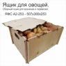 Сборный ящик деревянный. А_507x380x253_R