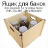 Сборный ящик деревянный. А_380x380x303_R
