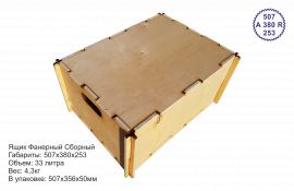 Сборный ящик деревянный. L_507x380x189_V