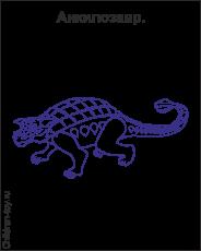 Магнитик раскраска  - Анилозавр