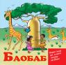 Баобаб(заготовка)