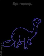 Магнитик раскраска  - Бронтозавр