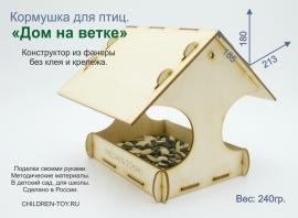 Купить поделку для детского сади и школы кормушку птиц Дом на ветке.