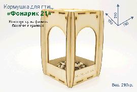 Смотреть цены на деревянные заготовки кормушки птиц  15х21 Купить в интернет магазине производителя Шоп Чилдрен Той для сборки своими руками.