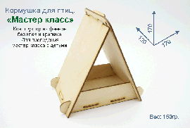 Кормушка для птиц купить в Москве. Готовые кормушки птиц для диких птиц. Кормушка для птиц Мастер Класс