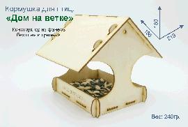 "Кормушка для птиц. Кормушка для детей. Набор заготовок - ""Дом на ветке"""