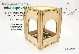 Смотреть цены на деревянные заготовки кормушки птиц Фонарик 15х15 Купить в интернет магазине производителя Шоп Чилдрен Той для сборки своими руками.