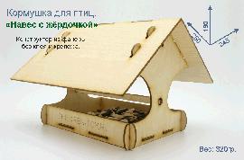 Смотреть цены на деревянные заготовки кормушки птиц Фонарик 15х24 Купить в интернет магазине производителя Шоп Чилдрен Той для сборки своими руками.