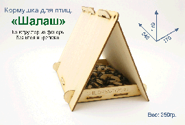 Смотреть цены на деревянные заготовки кормушки птиц Шалаш Купить в интернет магазине производителя Шоп Чилдрен Той для сборки своими руками.