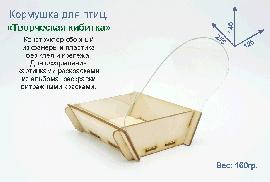 """""""Творческая кибитка"""" - набор заготовок сборной кормушки для птиц."""