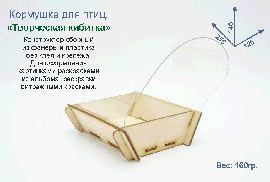 Кормушка для птиц купить в Москве. Готовые кормушки птиц для диких птиц.