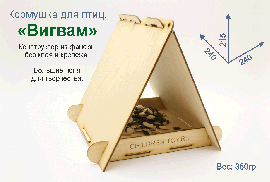 Смотреть цены на деревянные заготовки кормушки птиц Вигвам Купить в интернет магазине производителя Шоп Чилдрен Той для сборки своими руками.