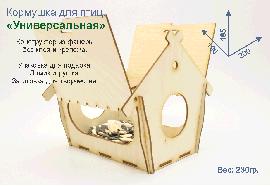 Смотреть цены на деревянные заготовки кормушки птиц Универсальная Купить в интернет магазине производителя Шоп Чилдрен Той для сборки своими руками.