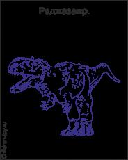 Магнитик раскраска - Раджазавр