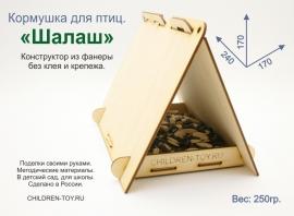 Купить поделку для детского сади и школы кормушку птиц Шалаш.