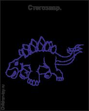 Магнитик раскраска - Стегозавр