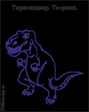 Магнитик раскраска - Тиранозавр Ти-рекс