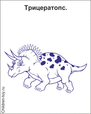 Магнитик раскраска - Трицератопс