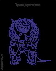 Магнитик раскраска - Трицератопс-Ф
