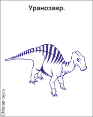 Настоящий Уранозавр