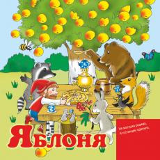 Яблоня(упаковка)